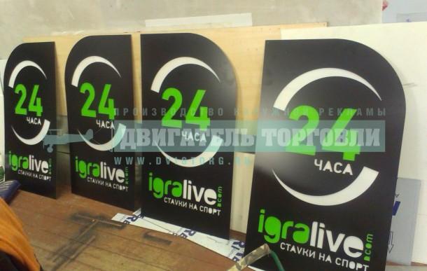 Сеть букмекерских спорт-баров IgraLive