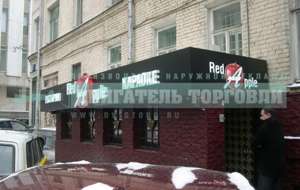 Караоке-ресторан Red Apple
