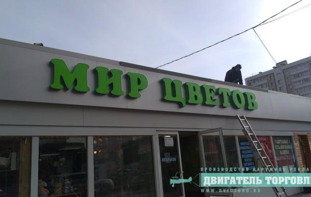 """Магазин """"Мир Цветов"""""""