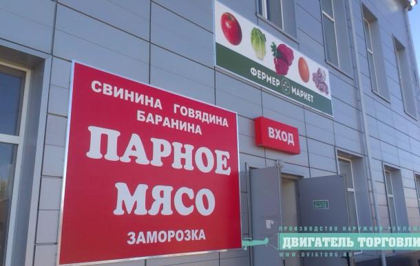 "Магазин ""Фермер маркет"""