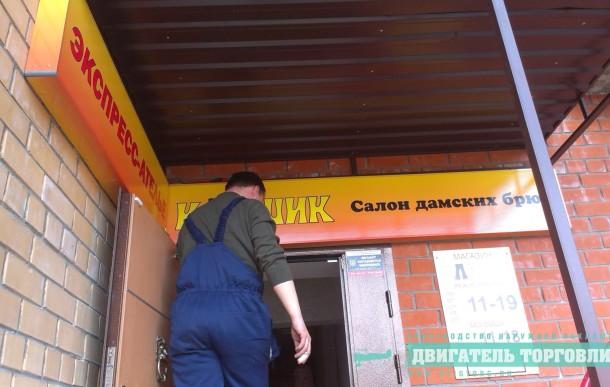 """Магазин """"Клешик"""""""