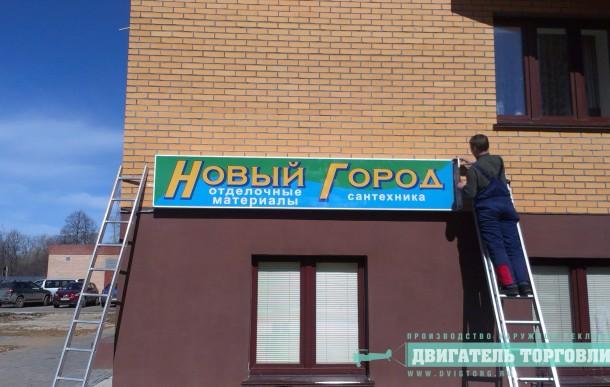 """Магазин """"Новый город"""""""