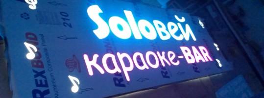 Отзыв от владельца Караоке бара «Soloвей»