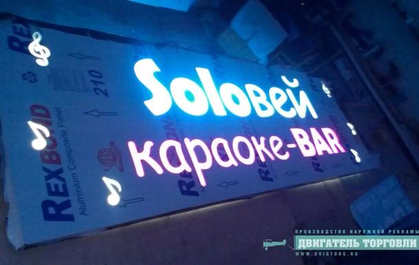 Караоке-бар Soloвей