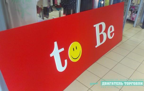 Магазин одежды To Be