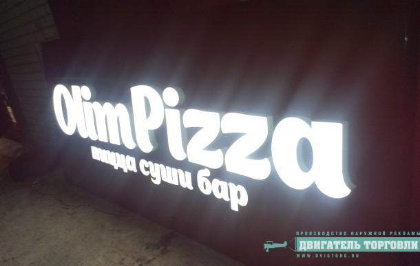 """Пицца-суши-бар """"OlimPizza"""""""