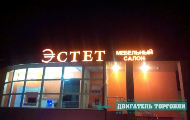 "Мебельный салон ""Эстет"""