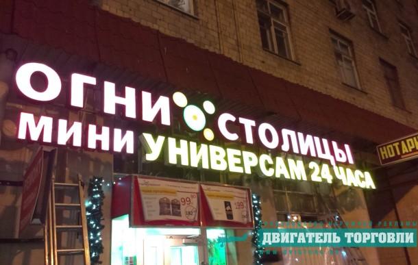 """Сеть универсамов """"Огни Столицы"""""""
