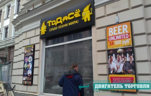 """Объемные буквы для сети ресторанов """"ТоДаСе"""""""