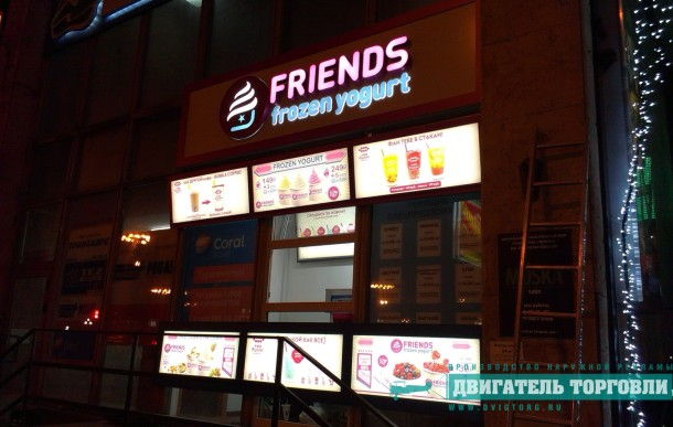 Friends Frozen Yogurt