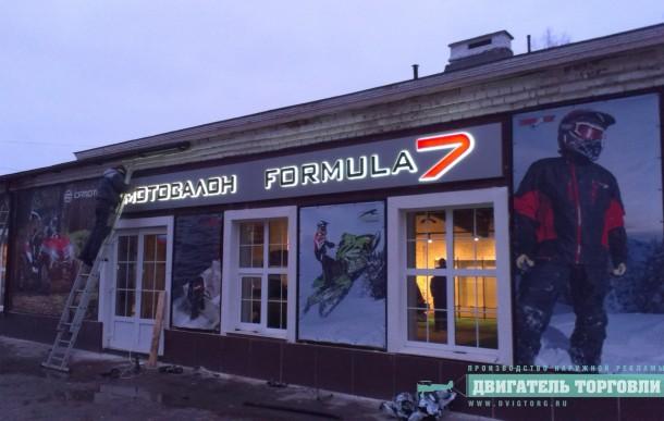 Мотосалон Fomula 7