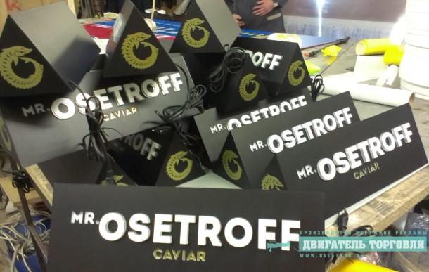 """Компания """"Osetroff"""""""