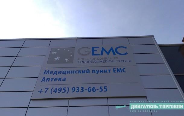Компания GEMC