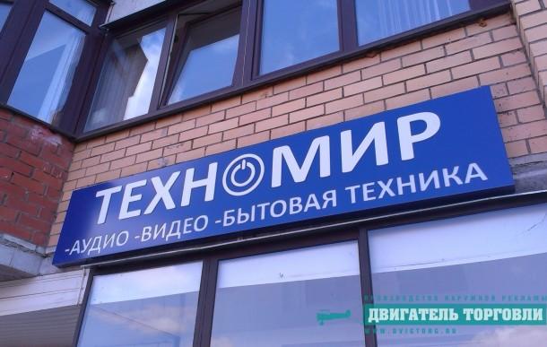 "Компания ""Техномир"""