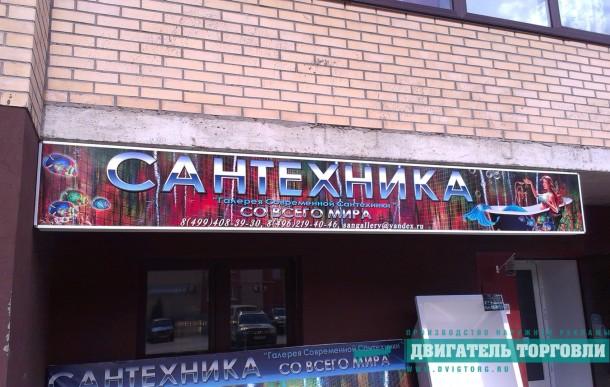 "Компания ""Сантехника 3Д"""