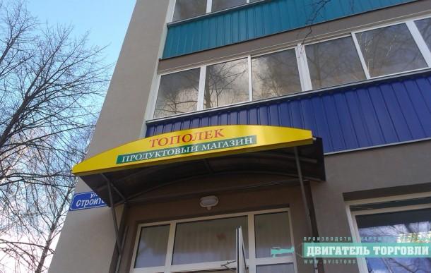 """Сеть магазинов """"Тополек"""""""