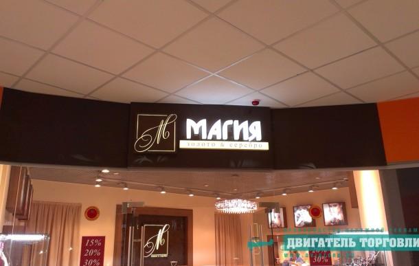 """Сеть ювелирных магазинов """"Магия"""""""