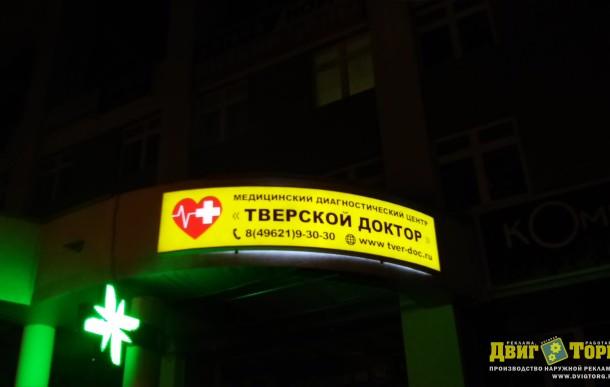 Тверской доктор