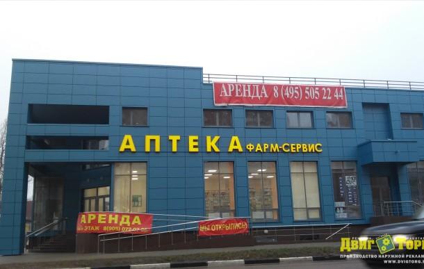Аптека Фарм Сервис