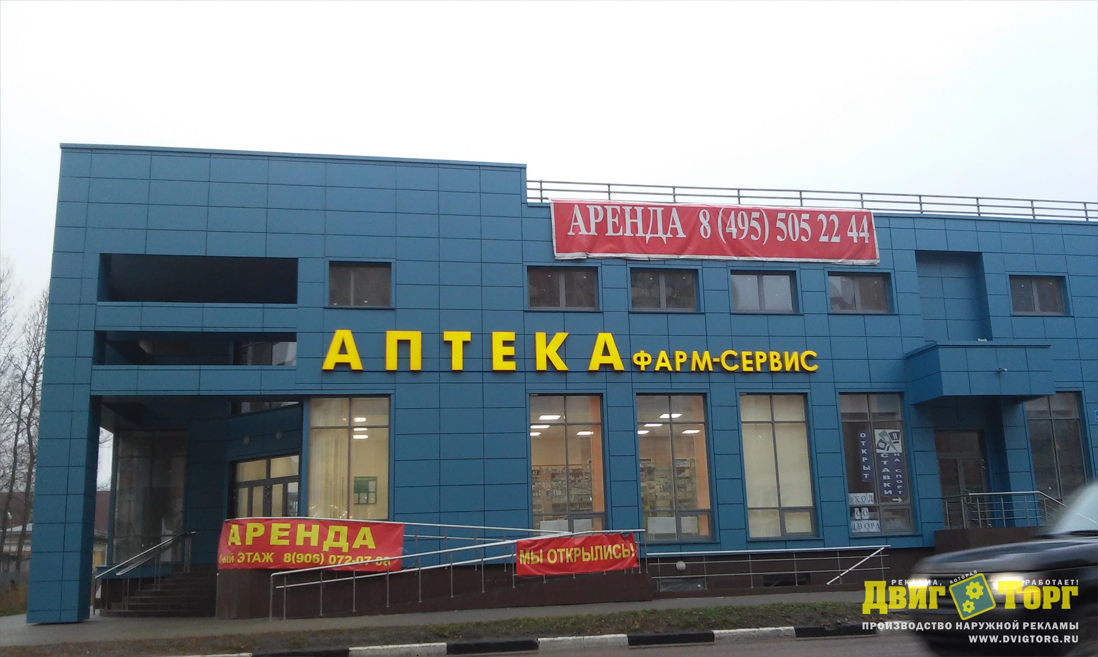 Аптека в Дубне