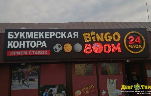 Объемные буквы на подложке для Bingo Boom