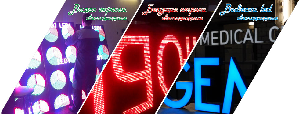 LED - светодиодные рекламные материалы
