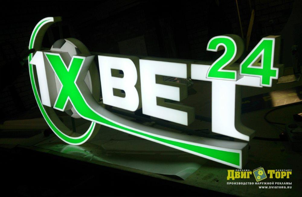 Объёмные буквы 1xBet