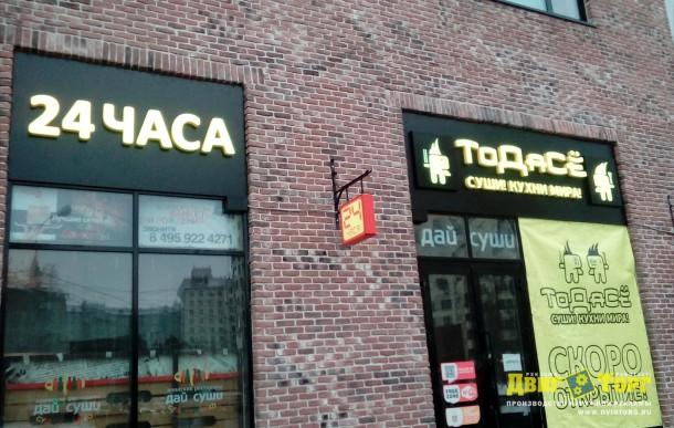 Фасадные буквы для ТоДаСе