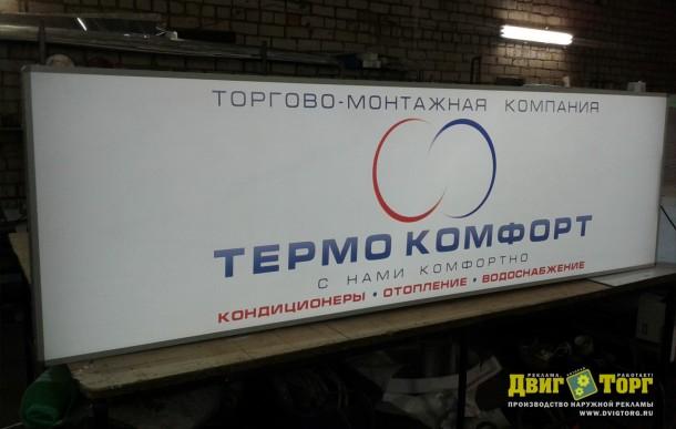 Термокомфорт
