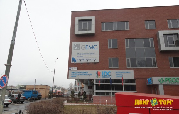 Оформление офиса медицинского центра GEMC