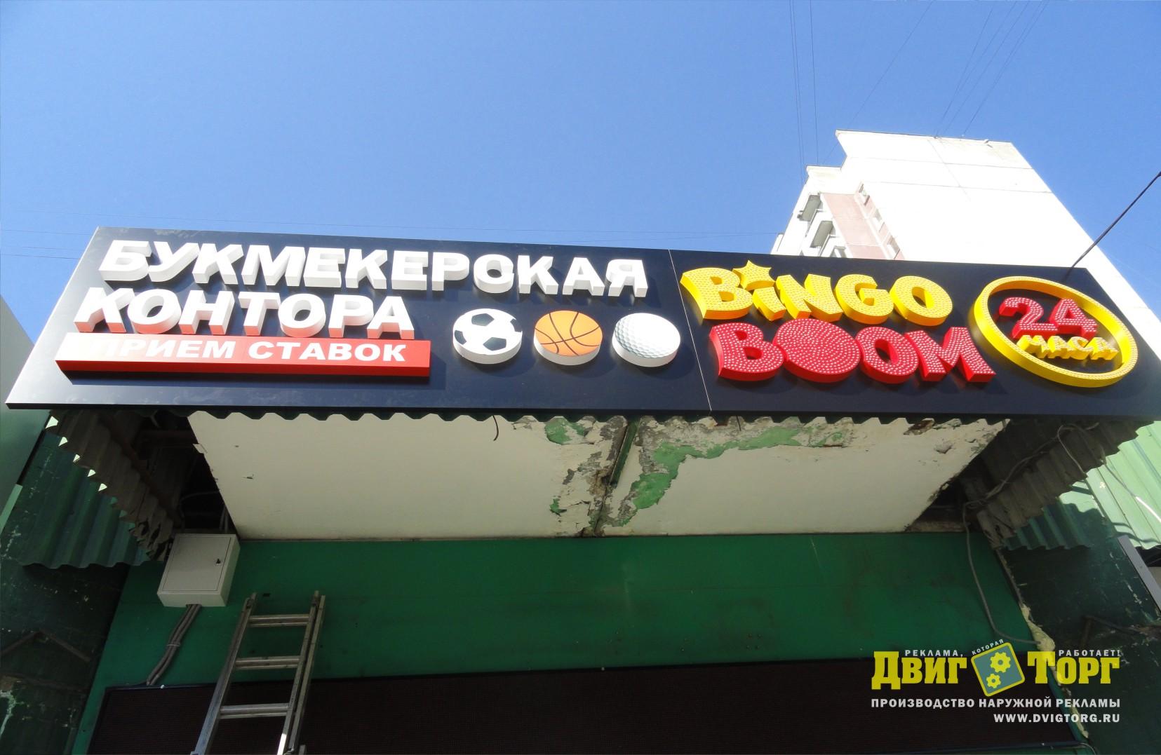 Пиксельные буквы Bingo Boom