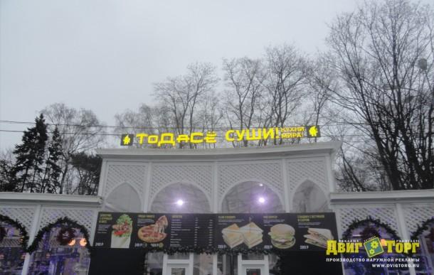 Тодасё в Сокольниках
