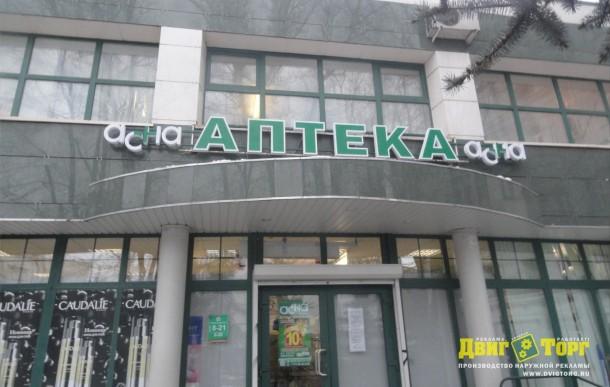 Аптека Асна