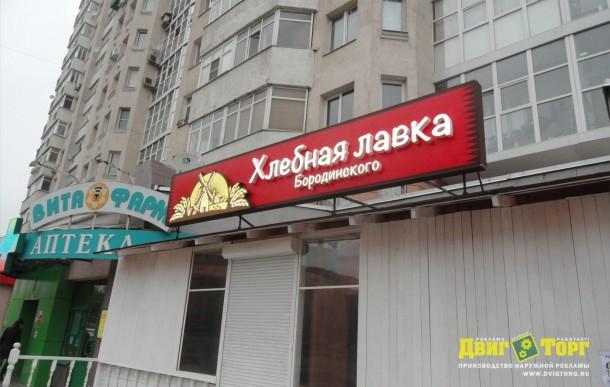 Хлебная лавка Бородинского