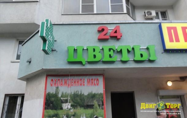 Объемные буквы для магазина Цветы