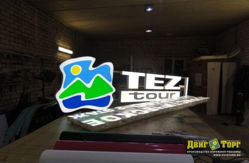 Объемные буквы Tez Tour