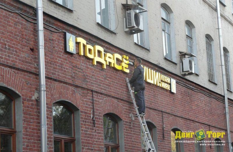 Буквы ТОдаСе на Курской