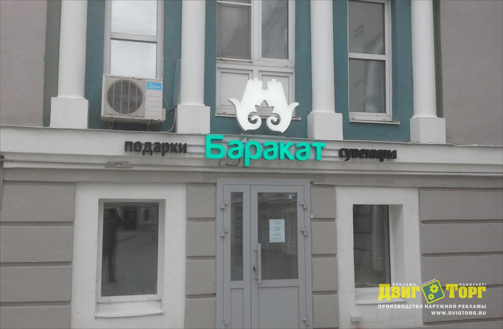 Буквы для Баракат