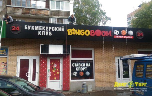 Динамичная реклама для Bingo Boom