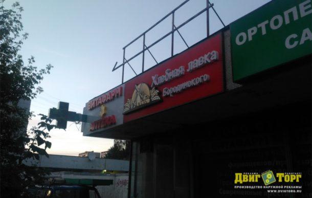 Наружная реклама для Хлебной лавки