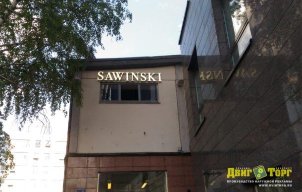 Sawinski