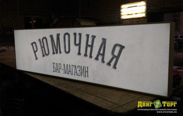 Рюмочная