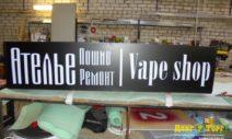 Vape shop/Ателье
