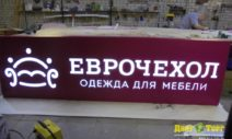 Еврочехол