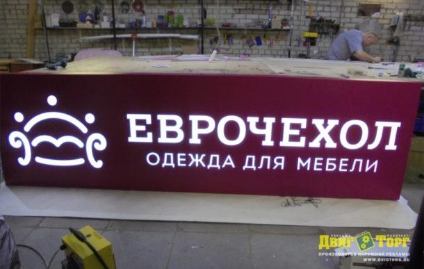 Интерьерная реклама для Еврочехол
