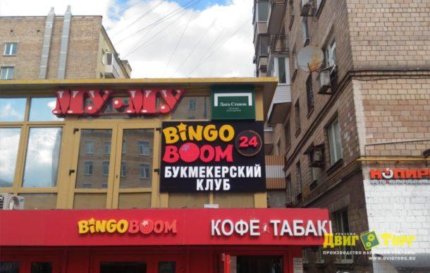 Объемные буквы для Bingo Boom
