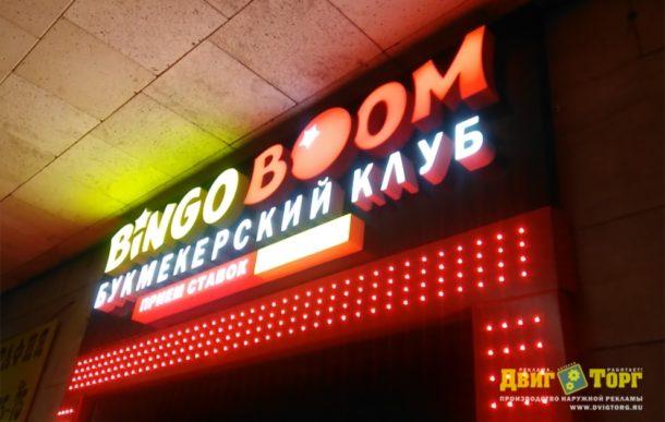 Bingo Boom – работа объемные буквы на подложке