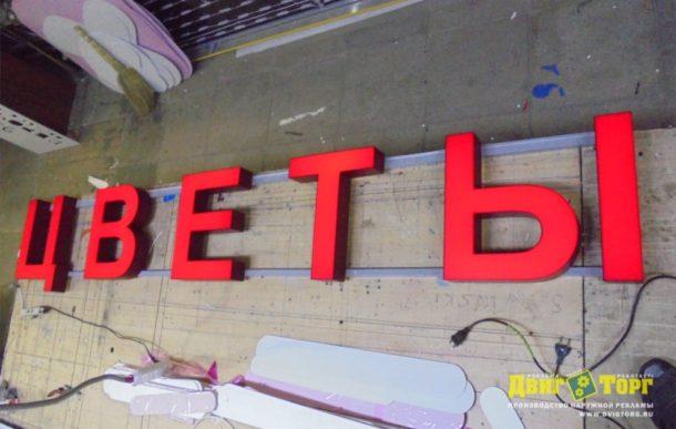 Объемные буквы на подложке для магазина Цветы