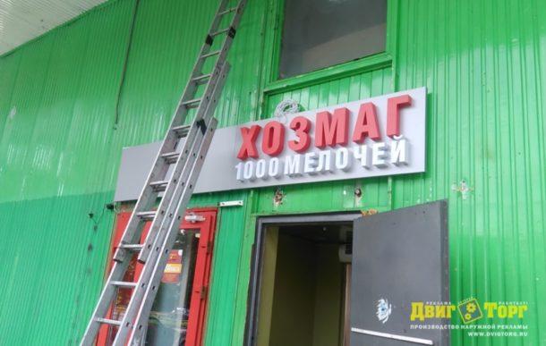 "ХозМаг ""1000 мелочей"""