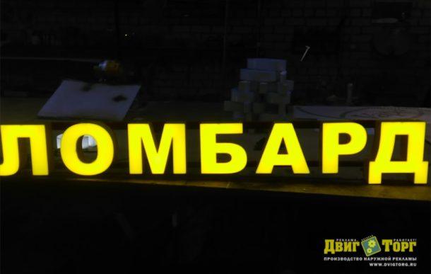 Ломбард, Скупка